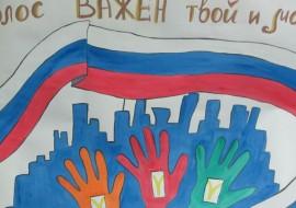 Областной конкурс для молодежи «Голосуем за Будущее».